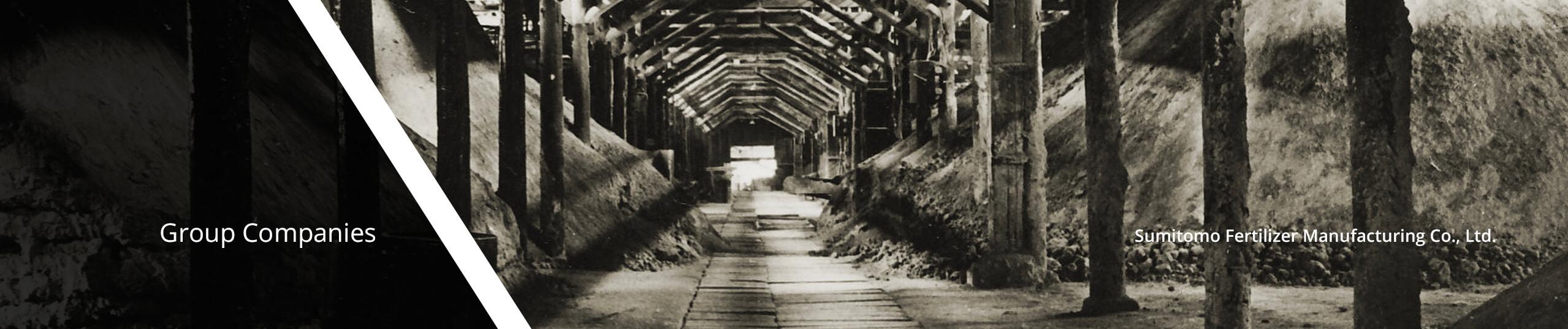 Historical photo of Sumitomo Fertilizer Manufacturing factory
